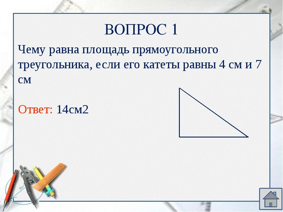 ВОПРОС 3 Две стороны треугольника равны 6 см и 5 см. Может ли его площадь быт...