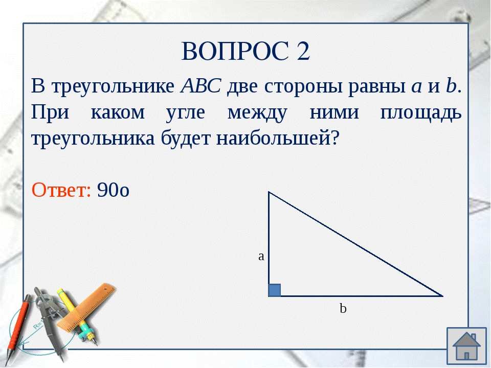 Найдите площадь треугольника, две стороны которого равны 3 см и 7 см, а угол...