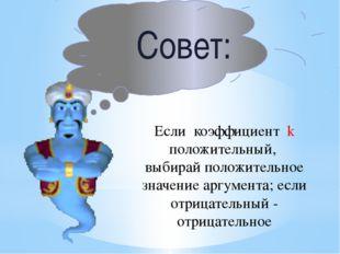Совет: Если коэффициент k положительный, выбирай положительное значение аргум