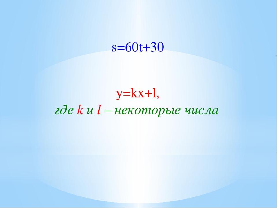 s=60t+30 y=kx+l, где k и l – некоторые числа