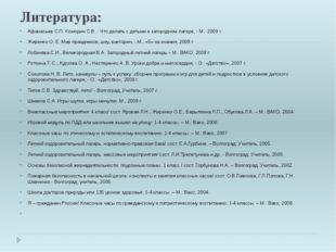 Литература: Афанасьев С.П. Коморин С.В. - Что делать с детьми в загородном ла