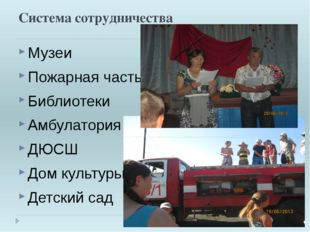 Система сотрудничества Музеи Пожарная часть Библиотеки Амбулатория ДЮСШ Дом к