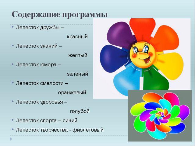 Содержание программы Лепесток дружбы – красный Лепесток знаний – желтый Лепес...