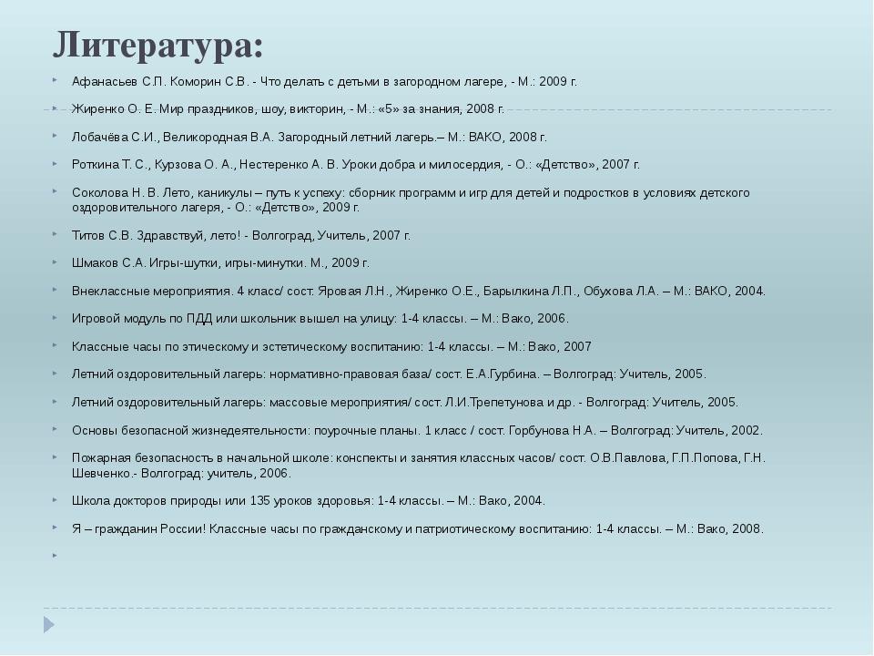 Литература: Афанасьев С.П. Коморин С.В. - Что делать с детьми в загородном ла...