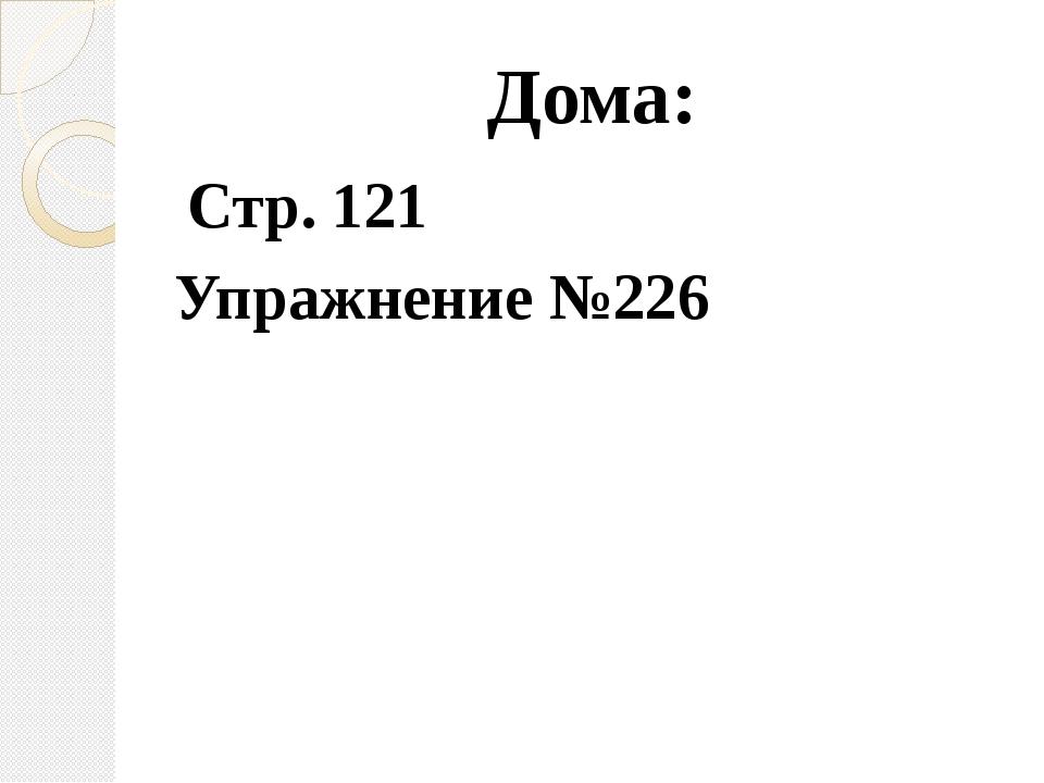 Дома: Стр. 121 Упражнение №226