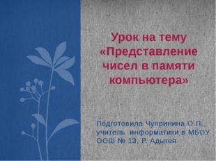 Подготовила Чупринина О.П., учитель информатики в МБОУ ООШ № 13, Р. Адыгея Ур