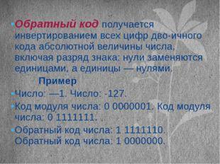 Обратный код получается инвертированием всех цифр двоичного кода абсолютной
