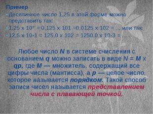 Пример Десятичное число 1,25 в этой форме можно представить так: 1,25 х 10° =