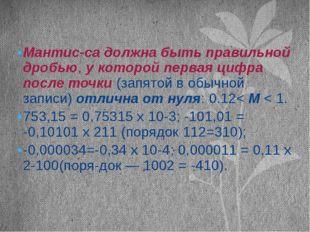 Мантисса должна быть правильной дробью, у которой первая цифра после точки (
