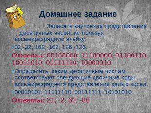 Домашнее задание Записать внутренне представление десятичных чисел, использу
