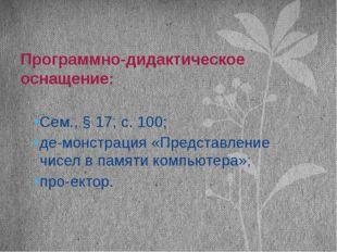 Программно-дидактическое оснащение: Сем., § 17, с. 100; демонстрация «Предст