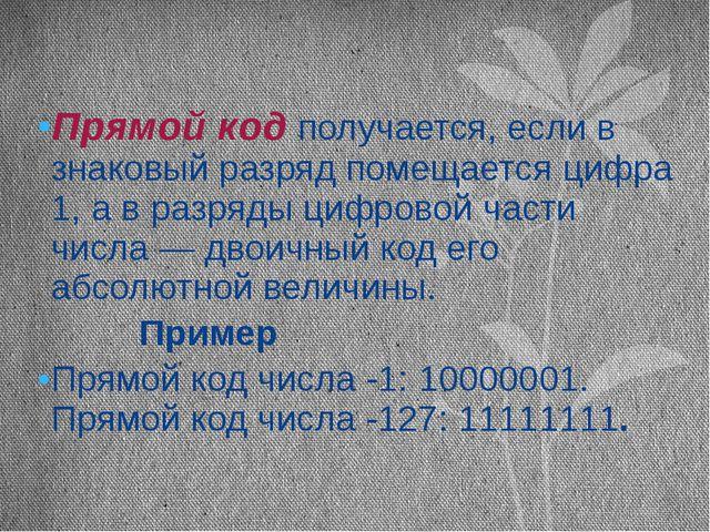 Прямой код получается, если в знаковый разряд помещается цифра 1, а в разряды...