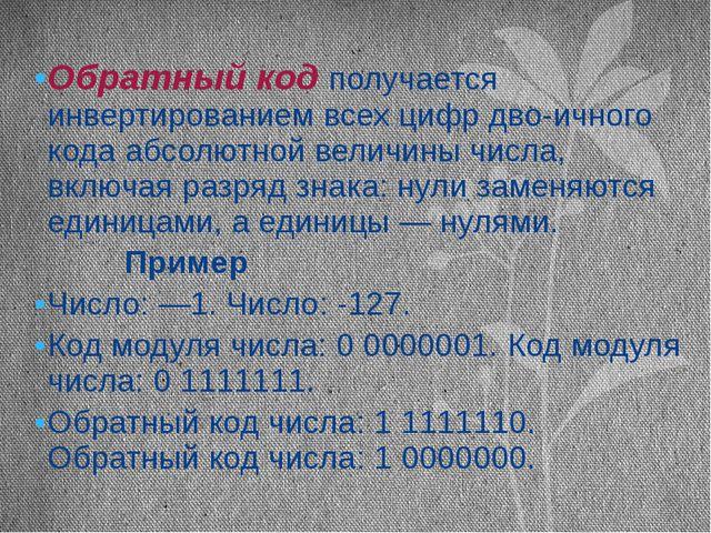 Обратный код получается инвертированием всех цифр двоичного кода абсолютной...