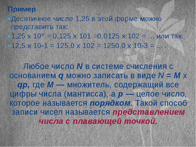 Пример Десятичное число 1,25 в этой форме можно представить так: 1,25 х 10° =...