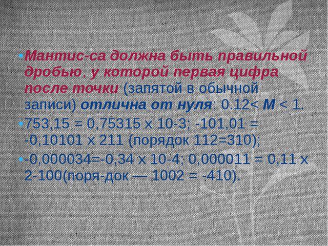 Мантисса должна быть правильной дробью, у которой первая цифра после точки (...