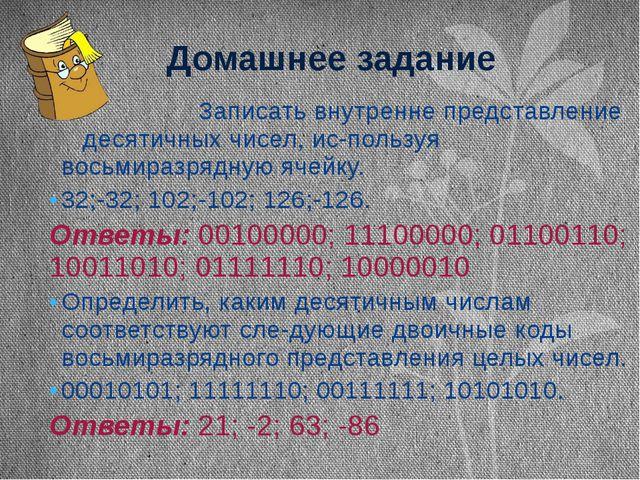 Домашнее задание Записать внутренне представление десятичных чисел, использу...