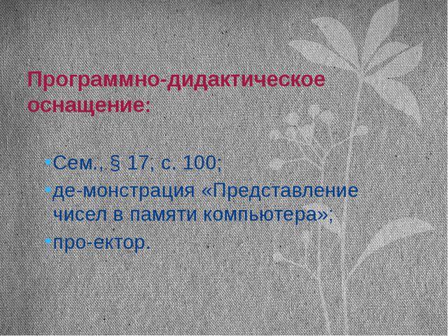 Программно-дидактическое оснащение: Сем., § 17, с. 100; демонстрация «Предст...