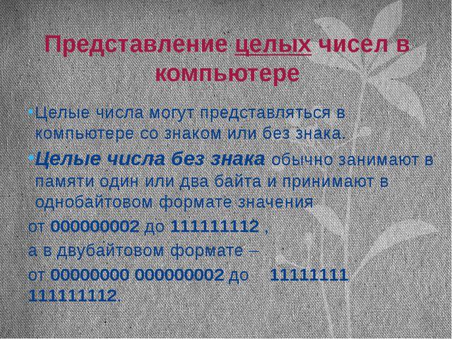 Представление целых чисел в компьютере Целые числа могут представляться в ком...