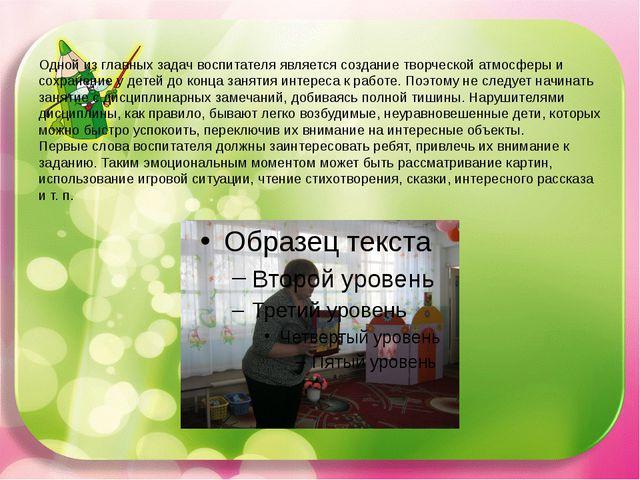 Одной из главных задач воспитателя является создание творческой атмосферы и с...