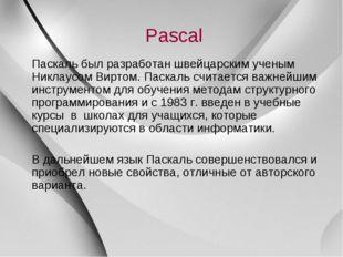 Pascal Паскаль был разработан швейцарским ученым Никлаусом Виртом. Паскаль сч