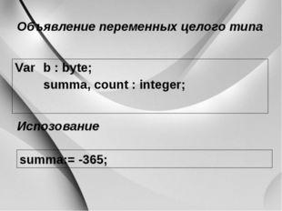 Var b : byte; summa, count : integer; Объявление переменных целого типа su