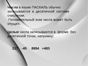 Числа в языке ПАСКАЛЬ обычно записываются в десятичной системе счисления. Пол
