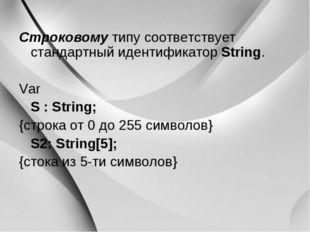 Строковому типу соответствует стандартный идентификатор String. Var S : Stri