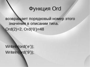 Функция Ord возвращает порядковый номер этого значения в описании типа. Ord(2