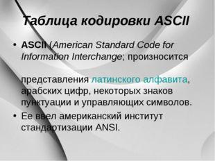 Таблица кодировки ASCII ASCII (American Standard Code for Information Interch