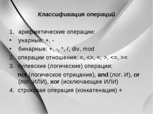 Классификация операций арифметические операции: унарные: +, - бинарные: +, -,
