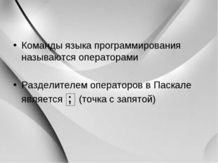 Команды языка программирования называются операторами Разделителем операторов