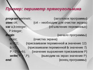 Пример: периметр прямоугольника program perimetr;  {заголовок программы} u