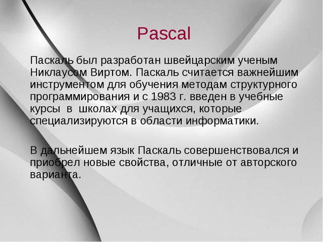Pascal Паскаль был разработан швейцарским ученым Никлаусом Виртом. Паскаль сч...