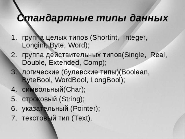 Стандартные типы данных группа целых типов (Shortint, Integer, Longint, Byte,...