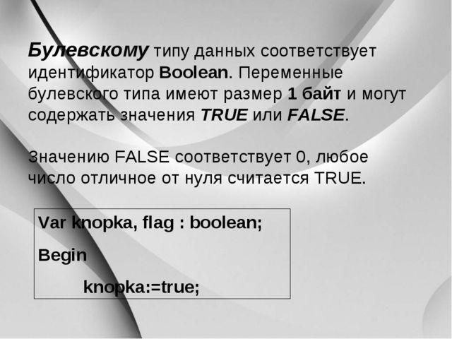 Булевскому типу данных соответствует идентификатор Boolean. Переменные булевс...