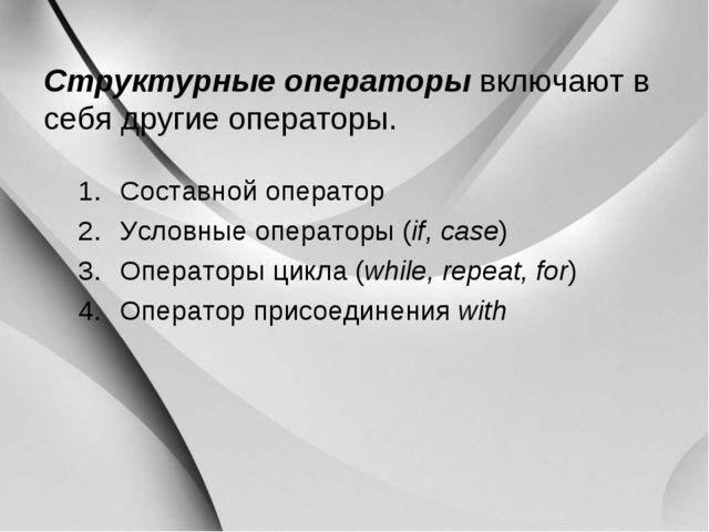 Структурные операторы включают в себя другие операторы. Составной оператор Ус...