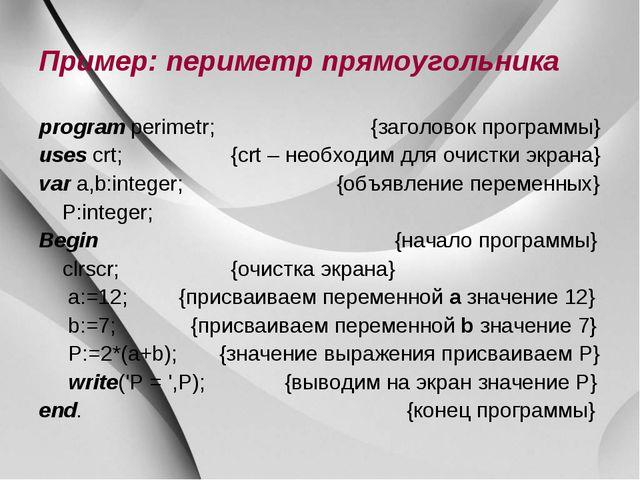 Пример: периметр прямоугольника program perimetr;  {заголовок программы} u...