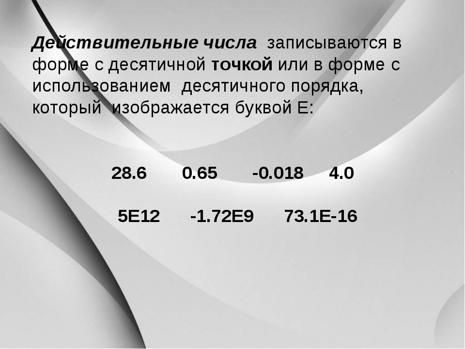 Действительные числа записываются в форме с десятичной точкой или в форме с и...
