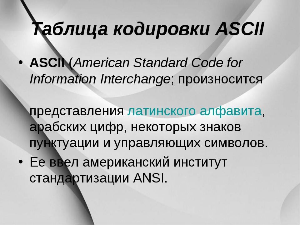 Таблица кодировки ASCII ASCII (American Standard Code for Information Interch...
