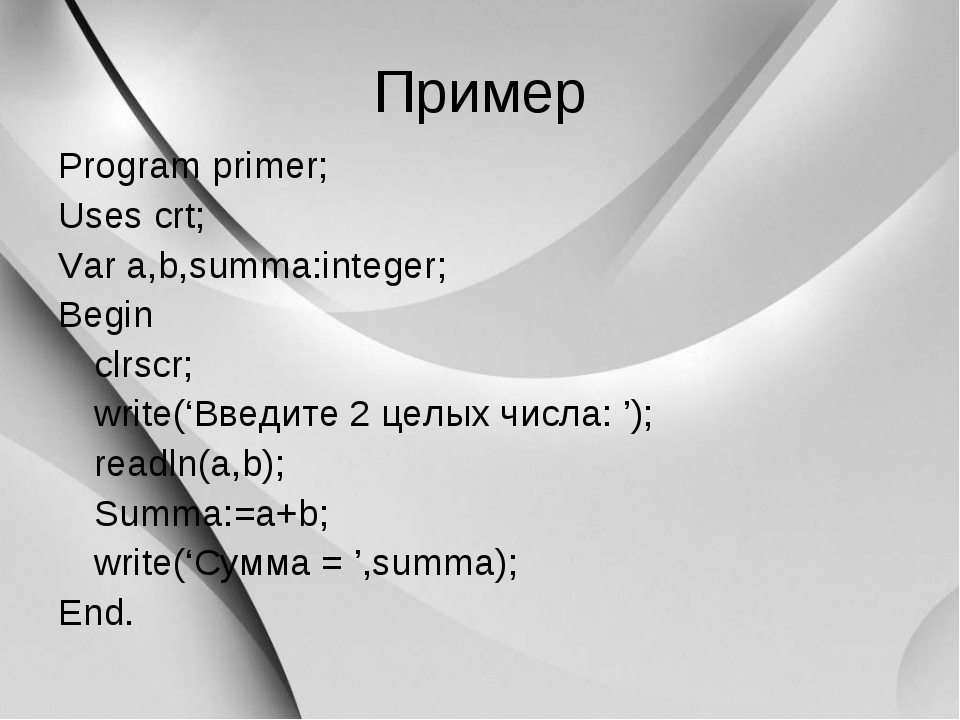 Пример Program primer; Uses crt; Var a,b,summa:integer; Begin clrscr; write...