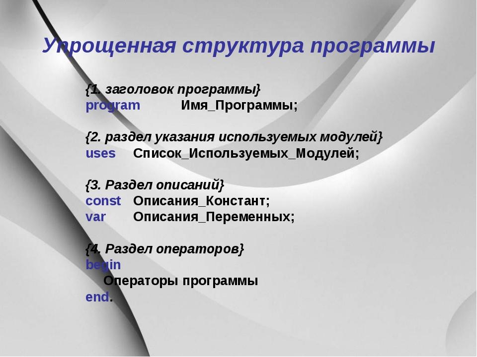 Упрощенная структура программы {1. заголовок программы} program Имя_Программ...