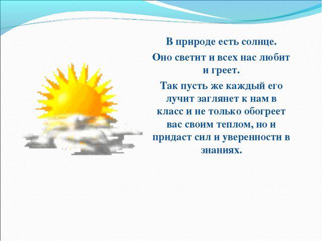 В природе есть солнце. Оно светит и всех нас любит и греет. Так пусть же кажд...