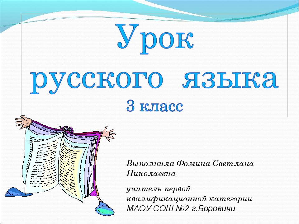 Выполнила Фомина Светлана Николаевна учитель первой квалификационной категори...