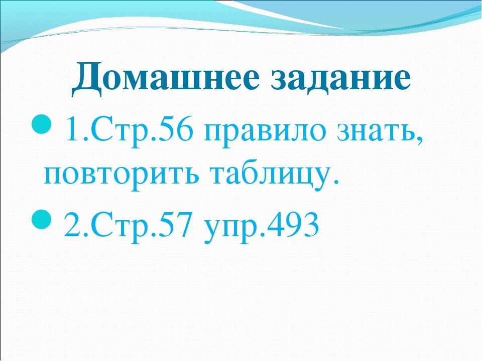 Домашнее задание 1.Стр.56 правило знать, повторить таблицу. 2.Стр.57 упр.493