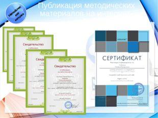 Публикация методических материалов на интернет-сайтах Методическая копилка
