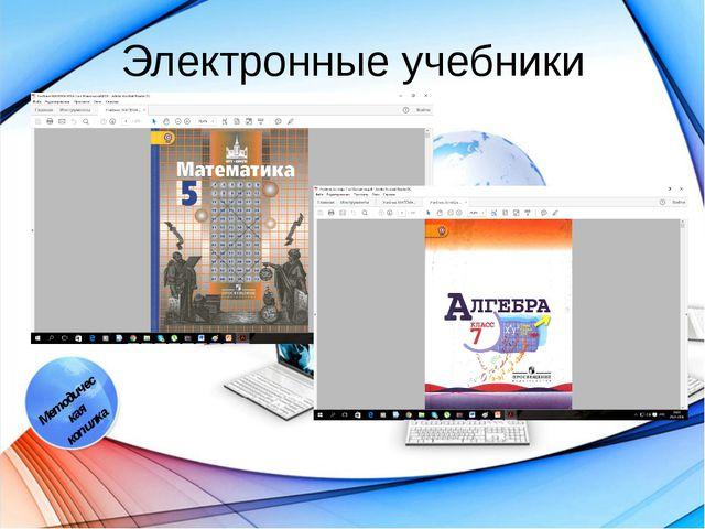 Электронные учебники Методическая копилка