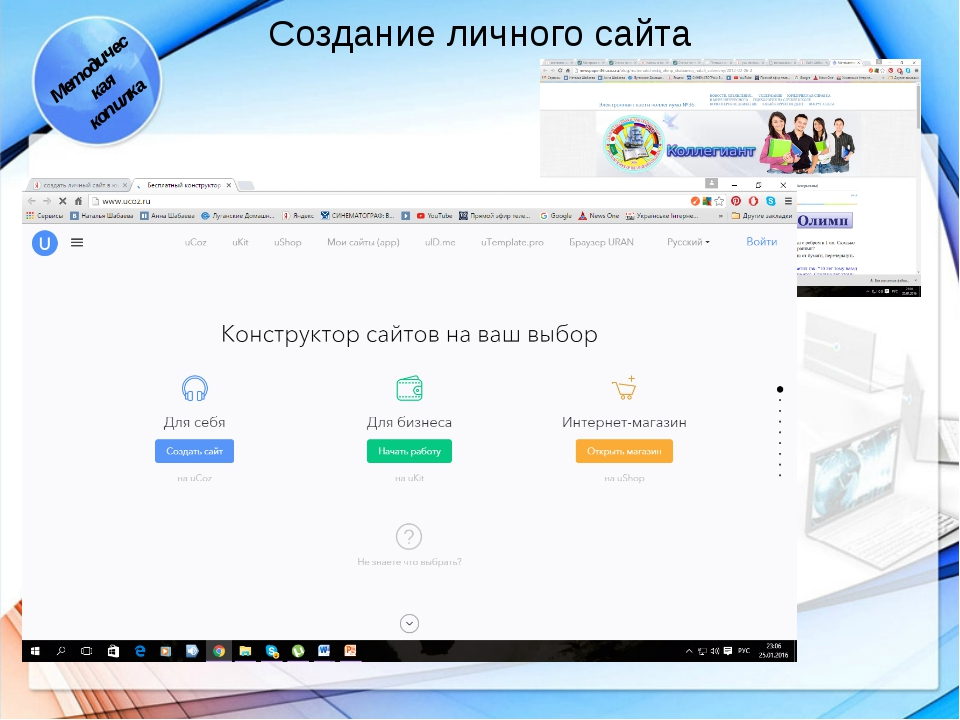 Создание личный сайт договор создания прототипа сайта