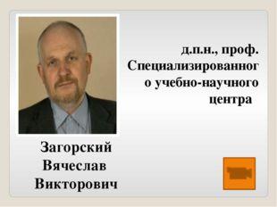 Загорский Вячеслав Викторович