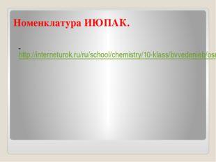 Номенклатура ИЮПАК. http://interneturok.ru/ru/school/chemistry/10-klass/bvved