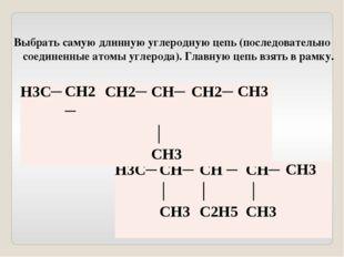 Все атомы или группы атомов оставшихся вне рамки – радикалы, обвести окружнос